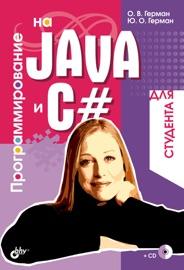 Java C