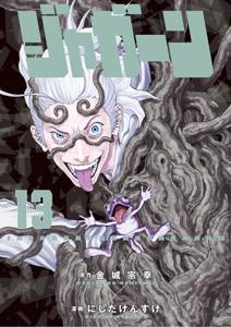 ジャガーン(13) Book Cover