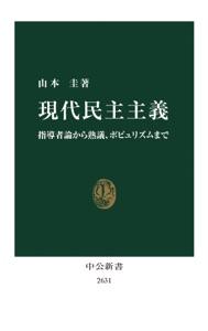 現代民主主義 指導者論から熟議、ポピュリズムまで Book Cover