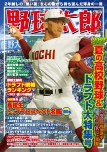 野球太郎 No.039 2021夏の高校野球&ドラフト大特集号 Book Cover