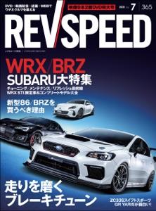 REV SPEED 2021年7月号 Book Cover