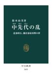 中先代の乱 北条時行、鎌倉幕府再興の夢 Book Cover