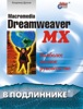 Macromedia Dreamweaver MX.