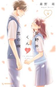 花野井くんと恋の病(9) Book Cover
