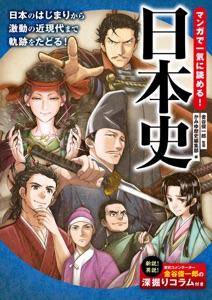 マンガで一気に読める! 日本史 Book Cover