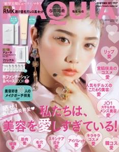 MAQUIA (マキア) 2021年10月号 Book Cover