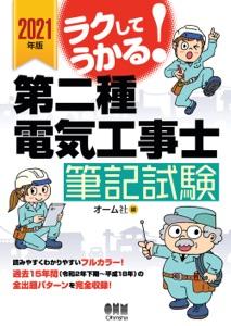 2021年版 ラクしてうかる! 第二種電気工事士筆記試験 Book Cover