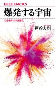 爆発する宇宙 138億年の宇宙進化 Book Cover