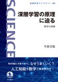 深層学習の原理に迫る Book Cover