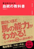 勝ち馬がわかる 血統の教科書 Book Cover