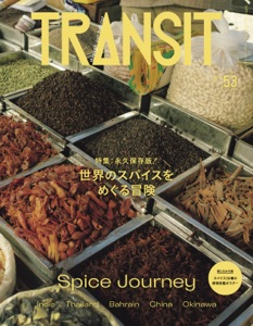 TRANSIT53号 世界のスパイスをめぐる冒険 Book Cover