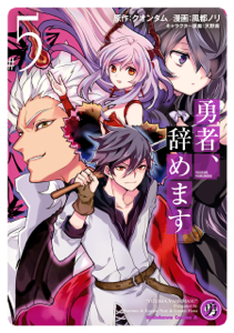 勇者、辞めます (5) Book Cover