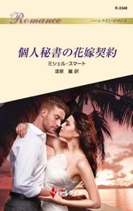 個人秘書の花嫁契約 Book Cover