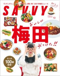 SAVVY 2021年10月号 電子版 Book Cover