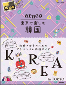aruco 東京で楽しむ韓国 Book Cover