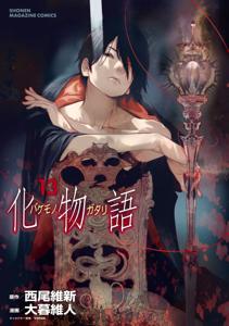 化物語(13) Book Cover