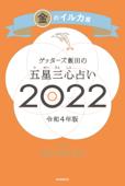 ゲッターズ飯田の五星三心占い金のイルカ座2022 Book Cover