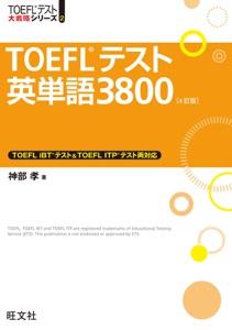 TOEFLテスト英単語3800 4訂版(音声DL付) Book Cover