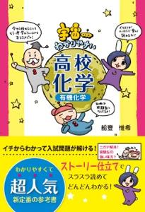 宇宙一わかりやすい高校化学(有機化学) Book Cover