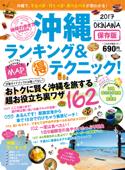 地球の歩き方MOOK 沖縄 ランキング&マル得テクニック! 2017