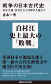 戦争の日本古代史 好太王碑、白村江から刀伊の入寇まで Book Cover