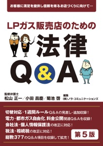 LPガス販売店のための法律Q&A第5版 Book Cover
