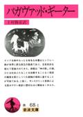 バガヴァッド・ギーター Book Cover