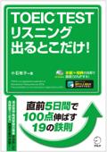 [新形式問題対応/音声DL付]TOEIC(R) TEST リスニング 出るとこだけ! Book Cover
