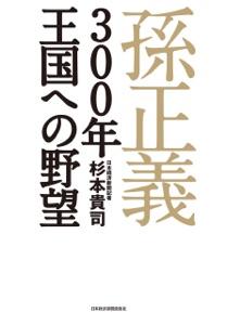 孫正義 300年王国への野望 Book Cover