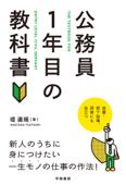 公務員1年目の教科書 Book Cover