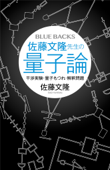 佐藤文隆先生の量子論 干渉実験・量子もつれ・解釈問題 Book Cover