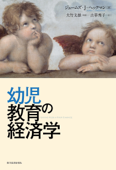 幼児教育の経済学 Book Cover