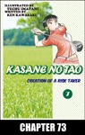 KASANE NO TAO Chapter 73