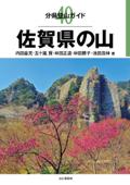 分県登山ガイド40 佐賀県の山 Book Cover