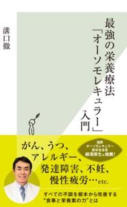 最強の栄養療法「オーソモレキュラー」入門 Book Cover