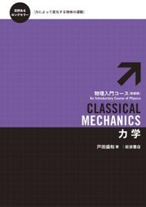 力学 Book Cover