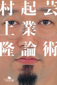 芸術起業論 Book Cover