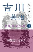 初旅坊っちゃん Book Cover