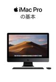 iMac Pro の基本