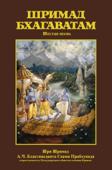 Шримад-Бхагаватам, Песнь шестая