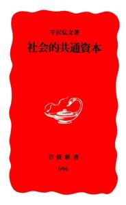 社会的共通資本 Book Cover