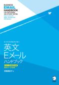 [音声DL付]ビジネスがはかどる! 英文Eメールハンドブック Book Cover