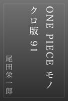 尾田栄一郎 - ONE PIECE モノクロ版 91 artwork