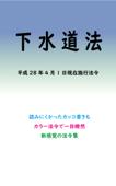 下水道法 平成29年度版(平成28年4月1日) Book Cover