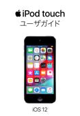 iOS 12 用 iPod touch ユーザガイド