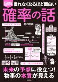 眠れなくなるほど面白い 図解 確率の話 Book Cover