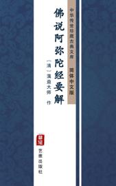 佛说阿弥陀经要解(简体中文版) book