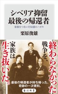 シベリア抑留 最後の帰還者 家族をつないだ52通のハガキ Book Cover