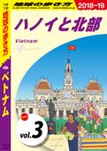 地球の歩き方 D21 ベトナム 2018-2019 【分冊】 3 ハノイと北部