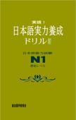 実践!日本語実力養成ドリル N1